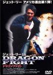 dragonfight01.jpg