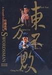 swordsman2-dvd-hk.jpg